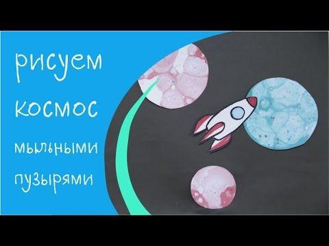 Рисуем КОСМОС мыльными пузырями - YouTube