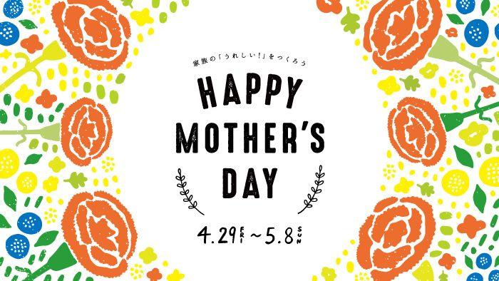 """ポスターから、各ショップのPOP、そしてフォトブースまで! 館内の""""いろいろ""""を、箱庭がデザインしました。 こんにちは!箱庭編集部です。 春はイベント続きですが、忘れてはいけないのが5月の第2日曜に訪れる「母の日」。 お […"""