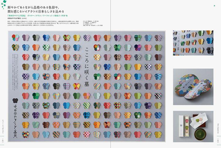 2020年の東京オリンピック開催に向けて、ジャパン・テイストの広告物やグラフィック制作物の需要が増えると予想されます。様々なかたちで和風のデザインを表現している作品を手法別に掲載し、細やかな和ごころをつたえるポイントに焦 …