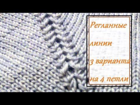 БЕЗУПРЕЧНОЕ вязание спицами И я научилась вязать классические петли аккуратно и красиво - YouTube