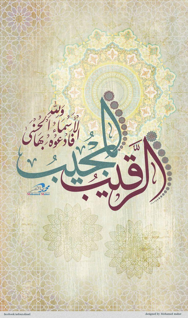 Ar-Raqib, Al-Mujib ~ The Watchful, The Responder to Prayer