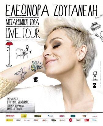 "https://www.facebook.com/Elews.Official.FanClub.Eleonora.Zouganeli/posts/530182597027736 Ελεωνόρα Ζουγανέλη - ""Μετακόμιση τώρα"" - Συναυλίες καλοκαίρι 2013 #eleonorazouganeli #eleonorazouganelh #zouganeli #zouganelh #zoyganeli #zoyganelh #elews #elewsofficial #elewsofficialfanclub #fanclub"