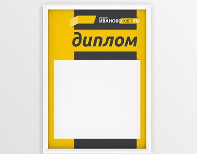 "Check out new work on my @Behance portfolio: ""Диплом, грамота и благодарность Иваново FM"" http://be.net/gallery/40539975/diplom-gramota-i-blagodarnost-ivanovo-FM"