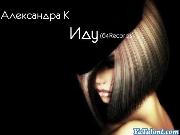 Александра К-Иду(64records) http://yatalant.com/muzyka/muzykalnye-raboty/aleksandra-k-idu-64records.html  Александра К-Иду(64records)