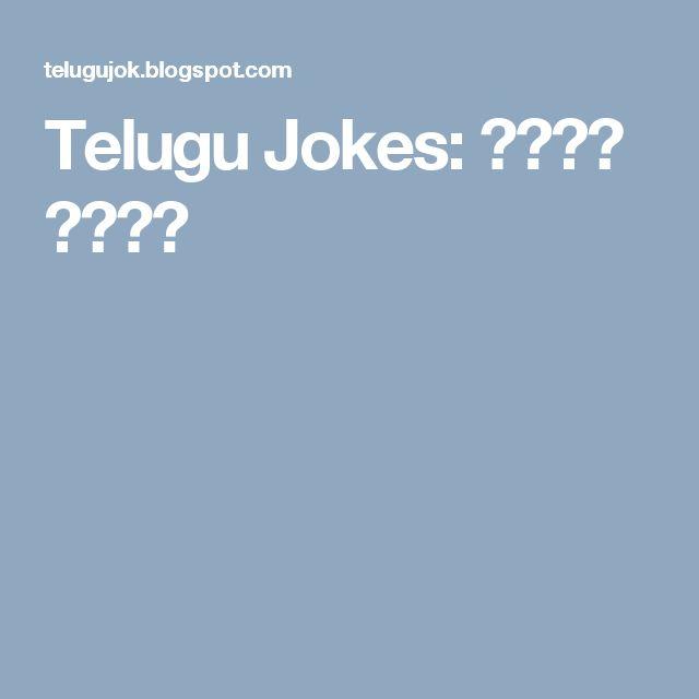 Telugu Jokes: అడవే మేలు