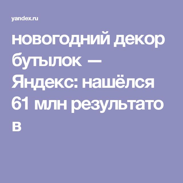 новогодний декор бутылок — Яндекс: нашёлся 61млнрезультатов