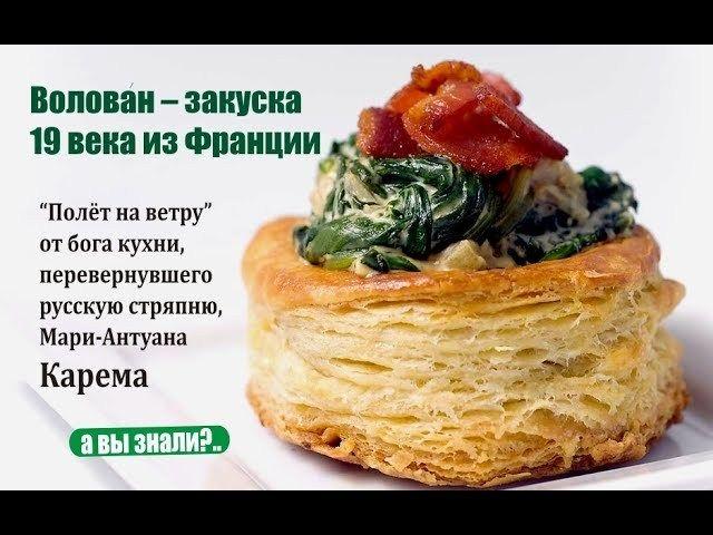 Волован в переводе с французского означает «полёт на ветру». Это пикантная закуска небольшого размера из слоёного теста в форме башенки, а начиняют ее начинкой из мясного или овощного рагу. Делаетс…