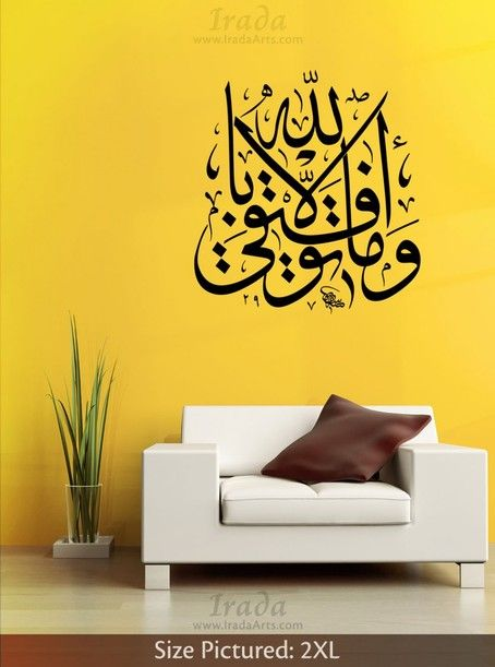 'My Success is Only With Allah' Islamic wall decal.