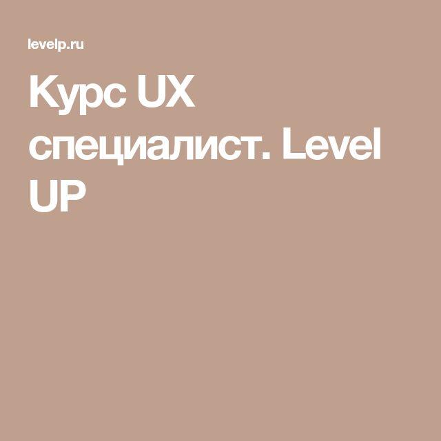 Курс UX специалист. Level UP