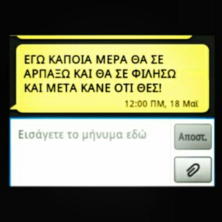 Greek quotes, messenge, love