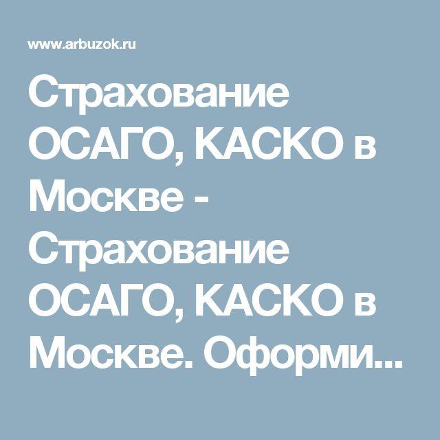Страхование ОСАГО, КАСКО в Москве - Страхование ОСАГО, КАСКО в Москве. Оформить страхование ОСАГО онлайн - Страхование ОСАГО, КАСКО в Москве,Санкт-Петербурге - Интернет-магазины. Каталог товаров. Скидки. Распродажа - Каталог товаров. Цены, скидки, распродажи