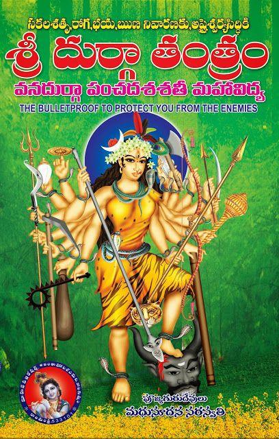 శ్రీ దుర్గా తంత్రం | Sri Durga Tantram | Author