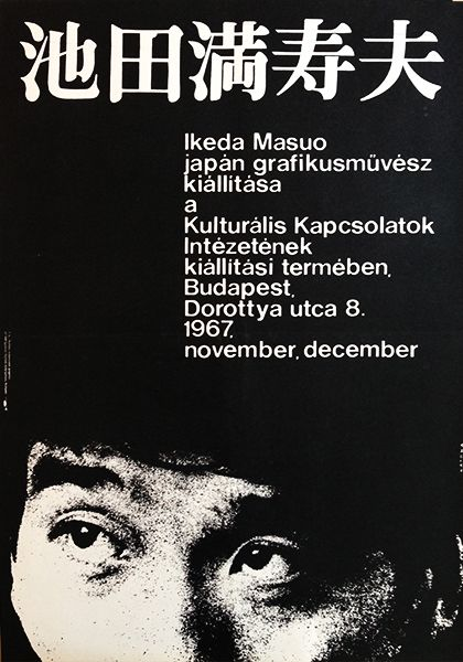 Exhibition of Ikeda Masuo