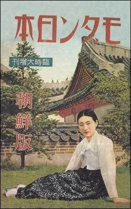 "lady's fashon magazine""modern japan""korean virsion"