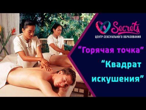 tayskiy-massazh-muzhchin-video