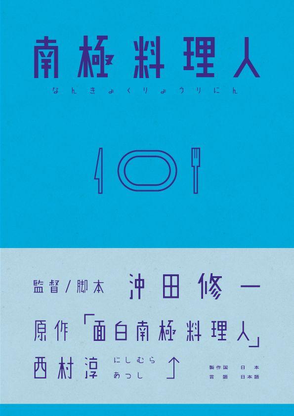 とてもよかった Design : Ryo Kuwabara