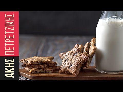 Μπισκότα βρώμης με σοκολάτα | Άκης Πετρετζίκης