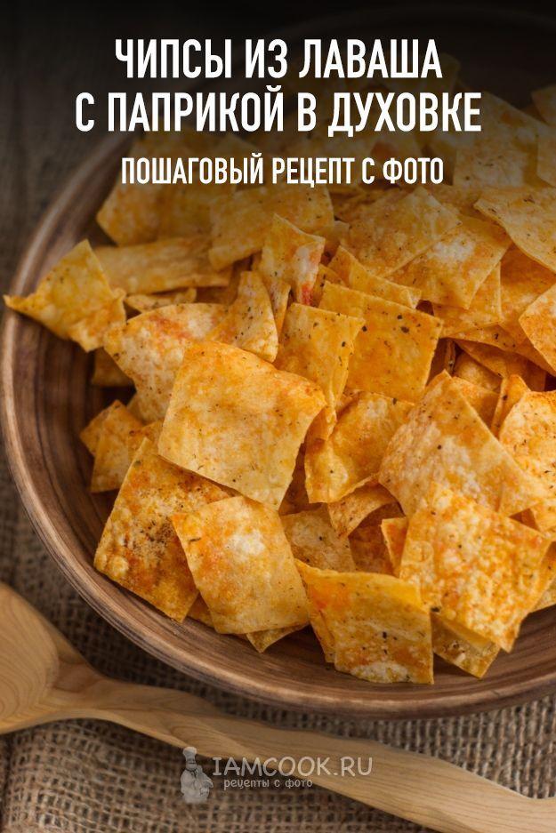 Чипсы из лаваша с паприкой в духовке — рецепт с фото ...
