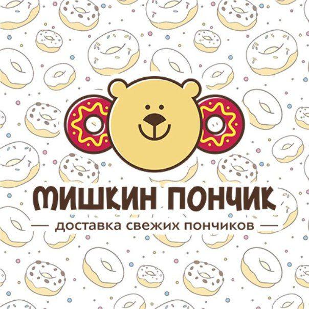 Логотип для самых вкусных пончиков г.Волгоград) Скоро открытие! Logoidea.ru#design #designer #logo #логотип #дизайн #дизайнер #logoidea #mishkin_ponchik