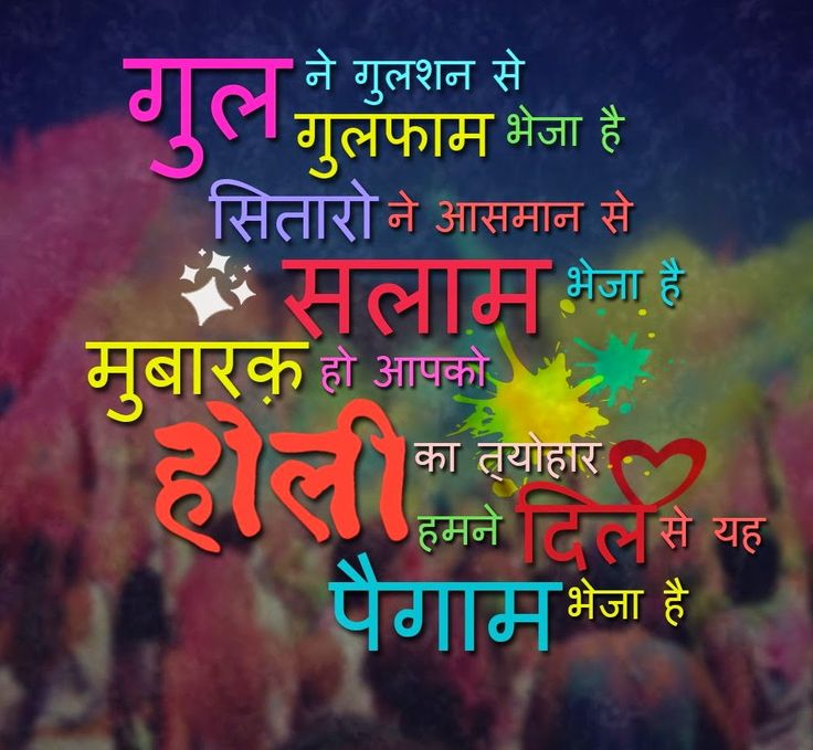 Happy Holi Messages in Hindi English Marathi 2016 ~ Happy Holi 2016 Images, Quotes, Wishes, SMS, Cards