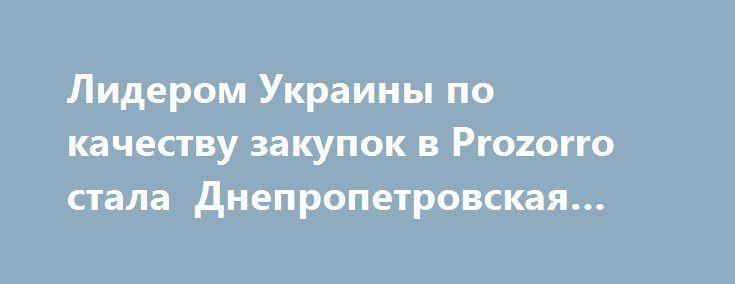 Лидером Украины по качеству закупок в Prozorro стала Днепропетровская область http://dneprcity.net/dnepropetrovsk/liderom-ukrainy-po-kachestvu-zakupok-v-prozorro-stala-dnepropetrovskaya-oblast/  Около 70% положительно завершенных торгов, 18% всех лотов страны в Prozorro и 67 миллионов гривен сэкономленных средств. Такие результаты 9-тимесячной работы Днепропетровщины в системе электронных торгов Prozorro. Заместитель министра экономического