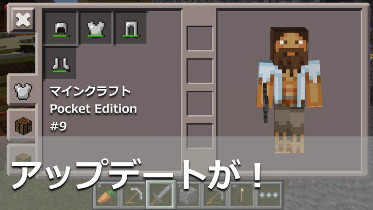 マインクラフト PE(Pocket Edition)|アップデート! Ver.は0.11.0に。スキンだけでなく日本語対応も! #iPhone 【9】