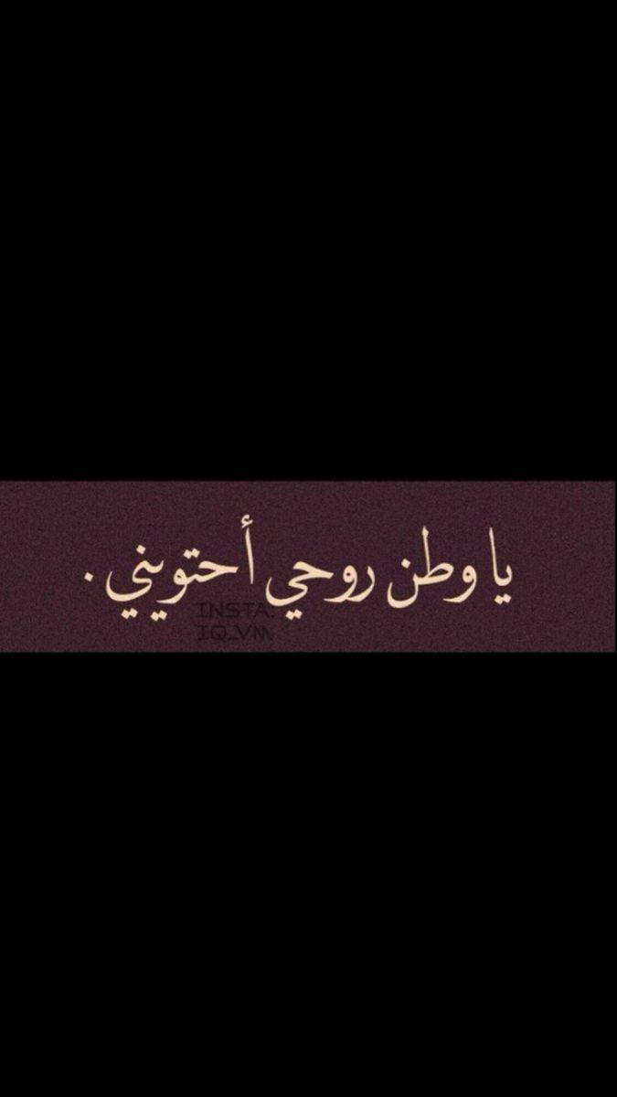 Pin By وحيده كالقمر On منوعاتي Photo Ideas Girl Instagram Arabic Words