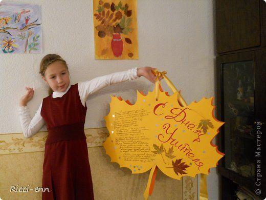 Поделка изделие Поздравление Стенгазета плакат День учителя С Днем Учителя  фото 1