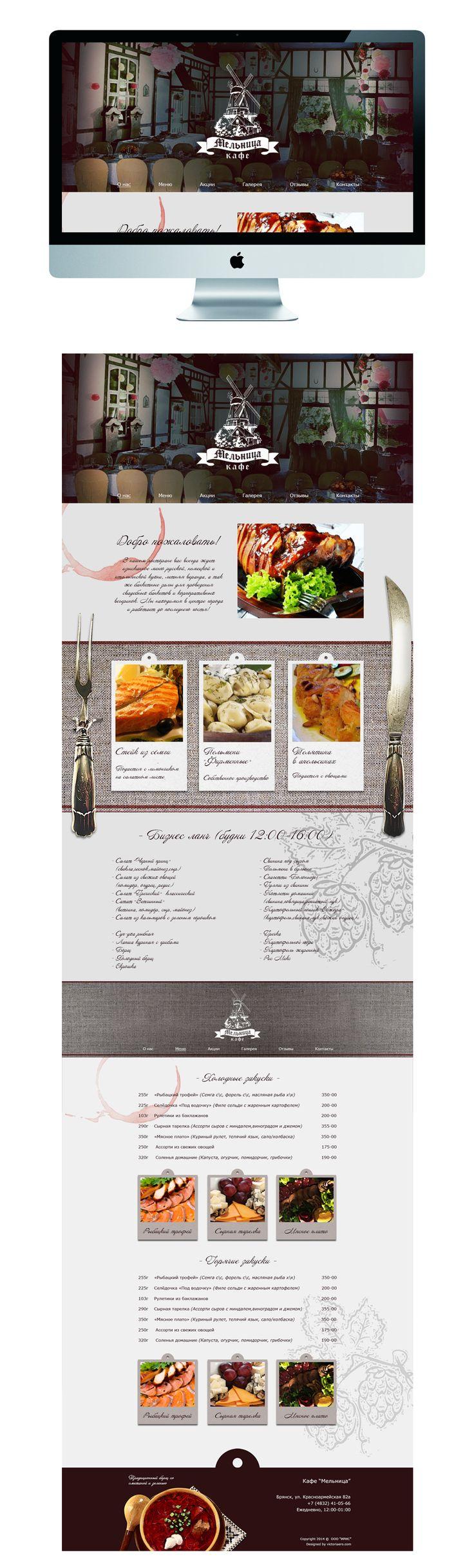Сайт кафе «Мельница» - Разработка вкусного презентационного сайта для кафе «Мельница»