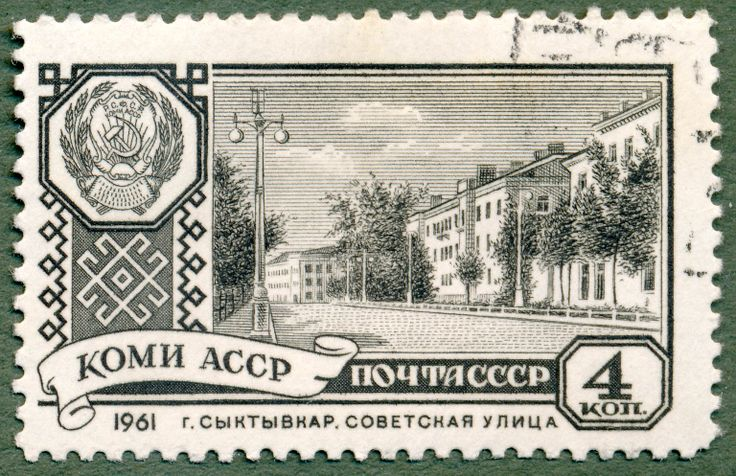 Komi ASSR, Syktyvkar. Country: USSR, Series: Capitals of the autonomous republics, Theme: Architecture, Issued: 1961