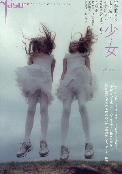 夜想#少女展「時にうつろい、時を越える少女たち」