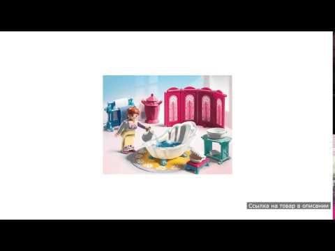 Королевская ванная комната Playmobil (Плеймобил)