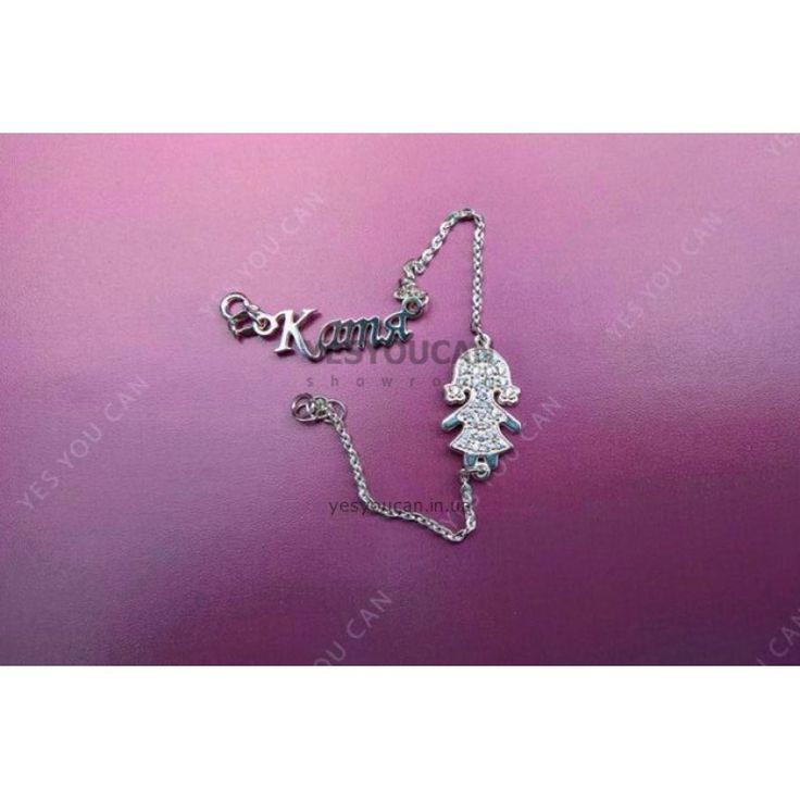 Браслет мама с именем Катя, серебро.  Купить, заказать в интернет магазине http://yesyoucan.in.ua
