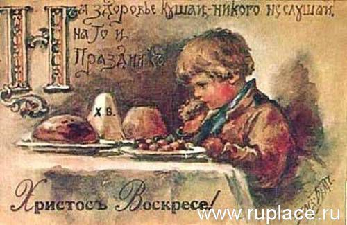 old russian easter postcards | ... gallery of old style pre revolution russian easter postcards enjoy