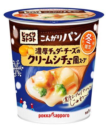 ポッカ/「じっくりコトコト こんがりパン 濃厚チェダーチーズのクリームシチュー風スープ」 | メーカーニュース