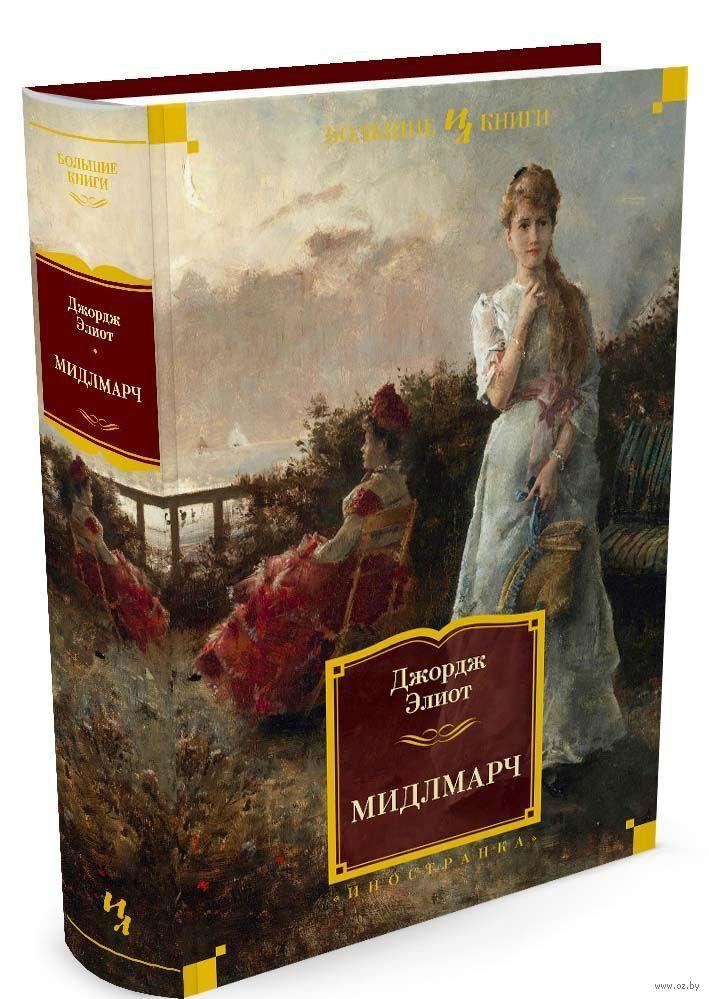 Мэри Энн Эванс, писавшая под псевдонимом «Джордж Элиот», вошла висторию английской литературы как один извыдающихся мастеров поздние викторианского романа. Роман «Мидлмарч»— главное произведение писательницы, подлинный шедевр, вкотором нашли свое отражение все главные идеи, характеры исюжетные ходы английской литературы конца 19века.