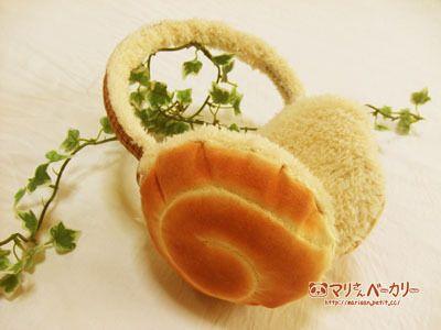焼きたてパンのイヤーマフ/うずまきパン by マリさんベーカリー アクセサリー ヘアアクセサリー