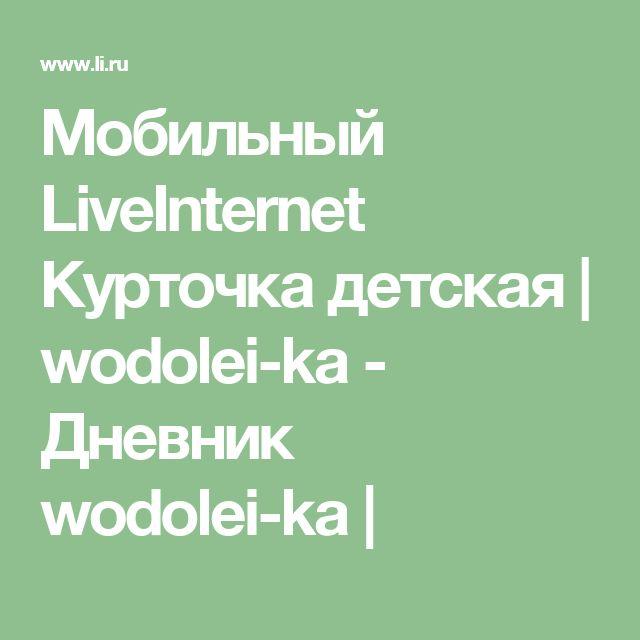 Мобильный LiveInternet Курточка детская | wodolei-ka - Дневник wodolei-ka |