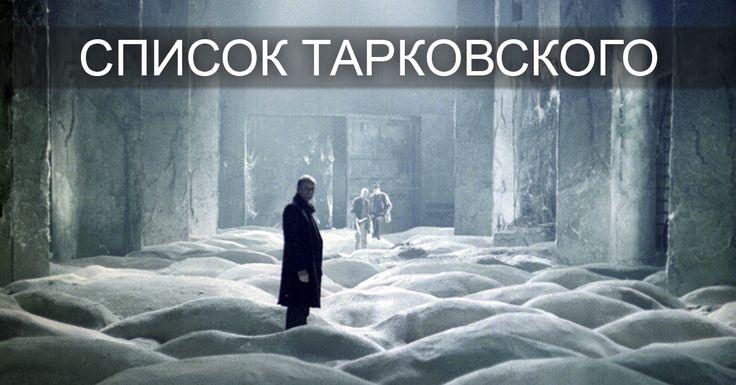 77 фильмов, которые Тарковский велел смотреть, если хотите хоть что-то понимать в кино