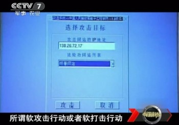 Slip-Up in Chinese Military TV Show Reveals More Than Intended