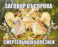 """Заговор от сорока смертельных болезней: Читают на убыльную луну громко, чётко, не на что не отвлекаясь и не сбиваясь. (этот заговор помогает при любых тяжёлых заболеваниях) """" Ангелы небесные, ангелы святые, возьмите и отнесите Господу Богу, Иисусу Христу, все мои слова, всю мою просьбу. Во имя Отца и Сына и Святого Духа. Аминь.Люди болеют, люди страдают, люди умирают, кто эти болезни считал, кто эти болезни на людей нагонял? Встаньте, хворобы, встряхнитесь, ступайте в ад опуститесь…"""