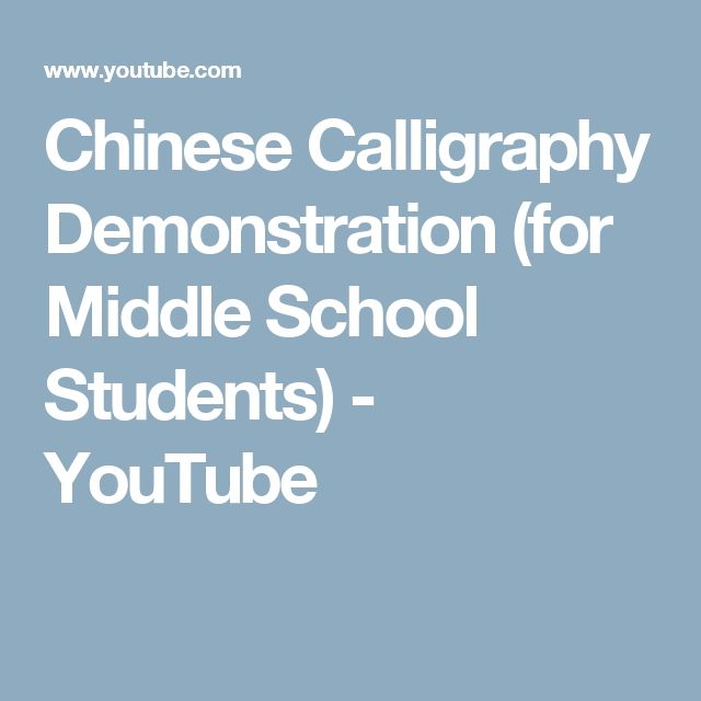 Chinese Calligraphy Demonstration (for Middle School Students) - YouTube