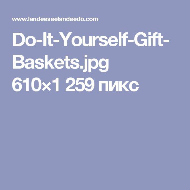 Do-It-Yourself-Gift-Baskets.jpg 610×1259 пикс