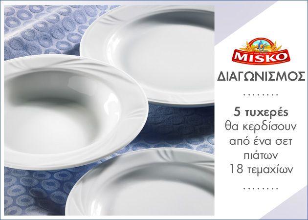 Ανανέωσε την τραπεζαρία σου με ένα κομψό σερβίτσιο! Πάρε μέρος στο διαγωνισμό MISKO!