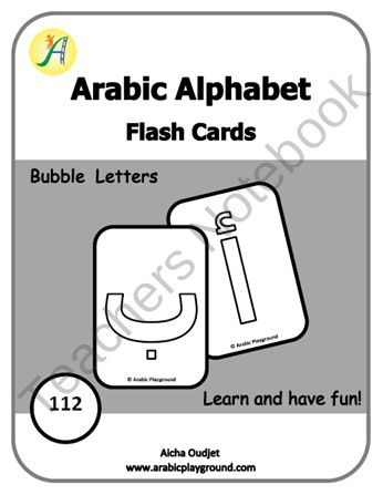 Arabic Alphabets Flash Cards Bubble Letter from ArabicPlayground on TeachersNotebook.com (33 pages)  - Arabic Alphabets Flash Cards Bubble Letter