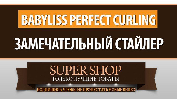 Babyliss Perfect Curling Замечательный стайлер