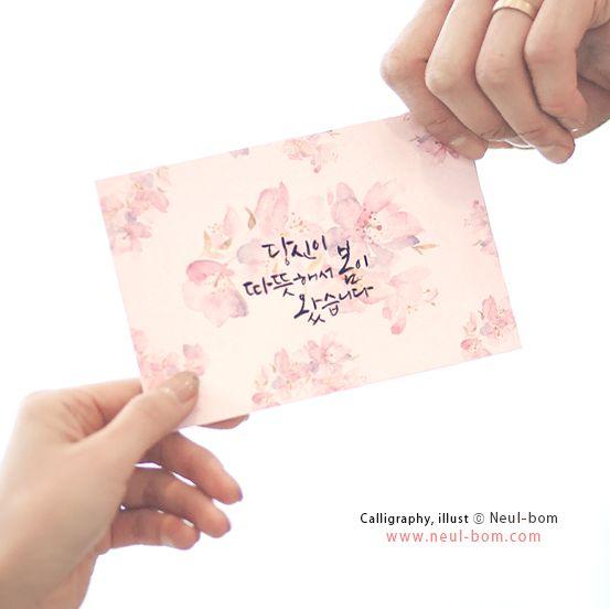 캘리그라피 엽서 #당신이 따뜻해서 봄이 왔습니다 Calligraphy, illust, Design by Neul-bom(늘봄) www.neul-bom.com