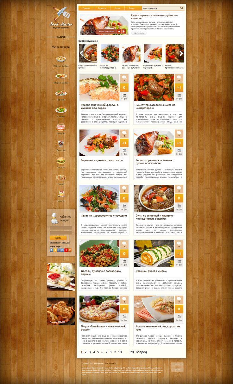 Food Master для DLE #templates #website #шаблон #сайт #web