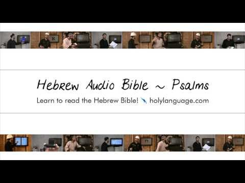 "Psalms - Hebrew Audio Bible! Biblia Bibel Bíblia библия 圣经 聖經 聖書 बाइबिल תנ""ך الكتاب المقدس - YouTube"