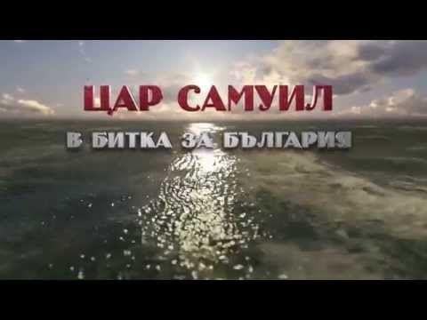 Археологическият музей във Варна представя изложба за Цар Самуил (Видео)
